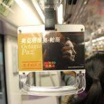 octavio-paz-viaja-en-el-metro-de-shanghai