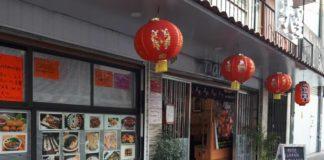 Otro barrio chino en CDMX