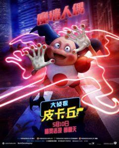 nuevos posters detective pikachu