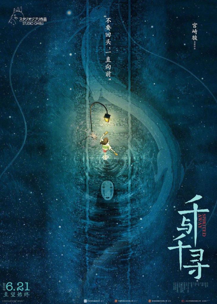 posters promocionales de El Viaje de Chihiro agua