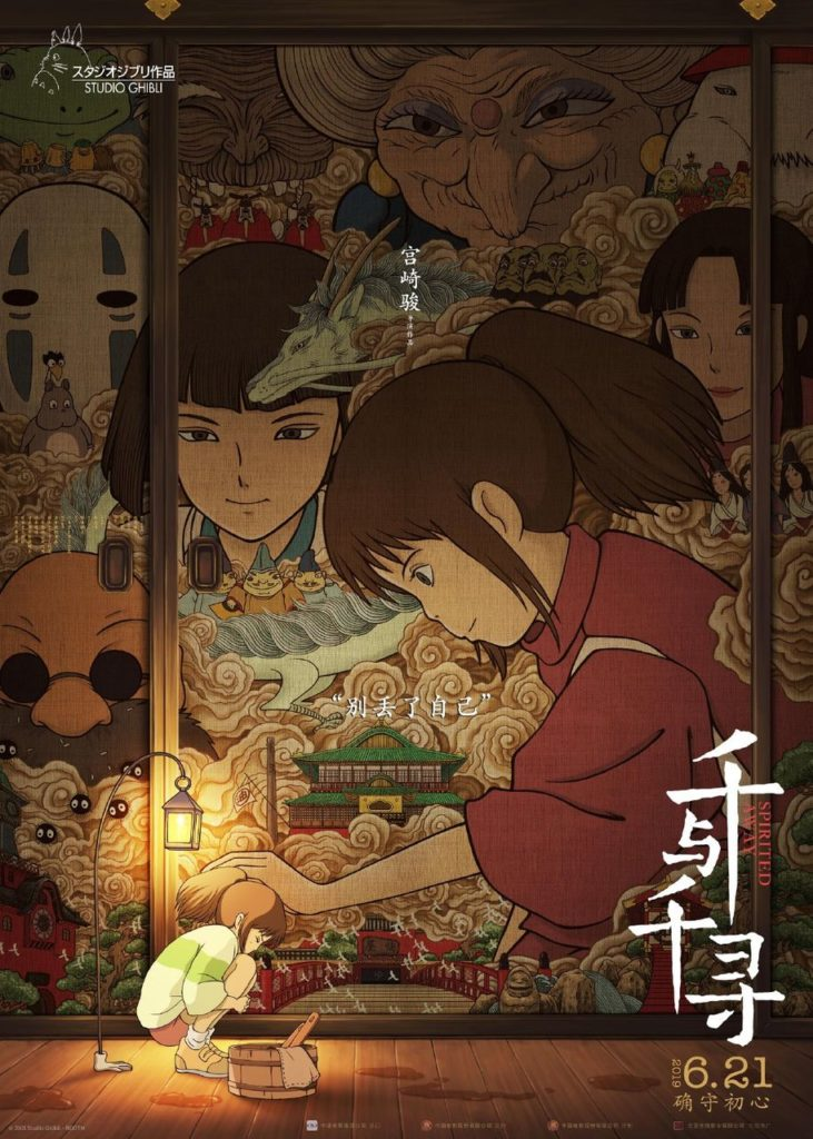 posters promocionales de El Viaje de Chihiro collage