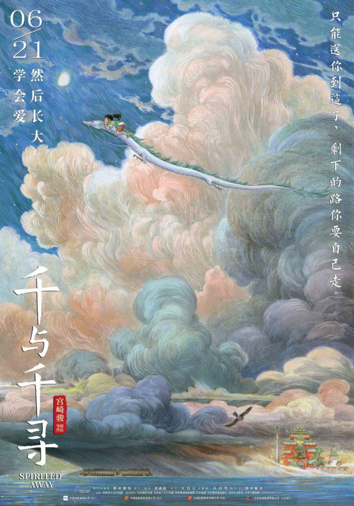 posters promocionales de El Viaje de Chihiro dragon