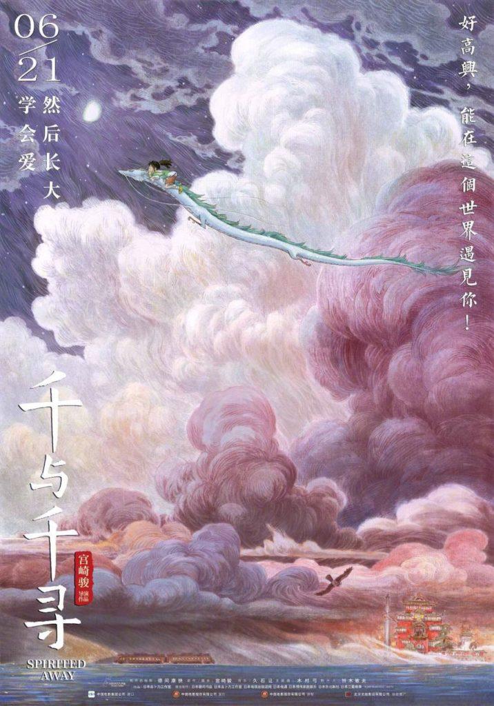 posters promocionales de El Viaje de Chihiro paisaje